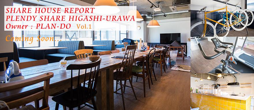 plendy_share_higashiurawa_4A
