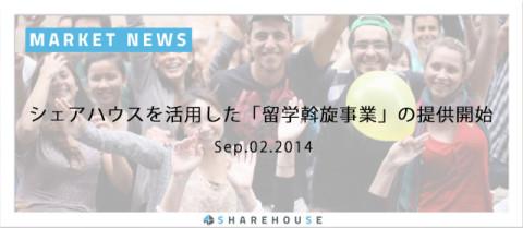 sharehouse_ryugaku_banner_3A
