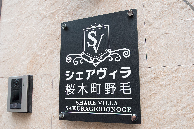 Share-Villa_58