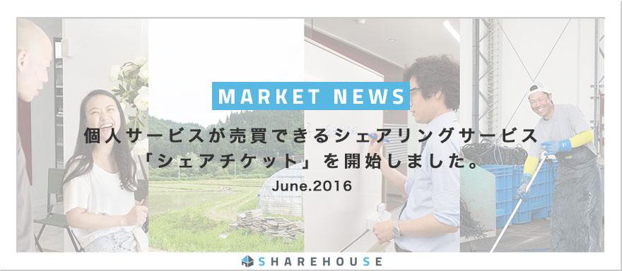shareticket_corumn_banner_1A