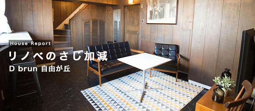 title_dbrun_jiyugaoka_B1