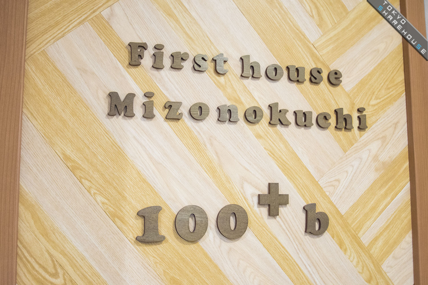 firsthouse_mizonokuchi_100_040