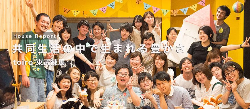 banner_toiro_topA_jpn_1