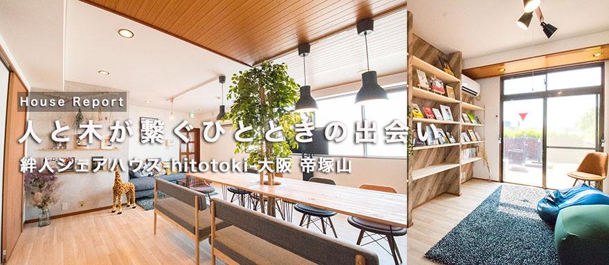 banner_hitotoki_topA_jpn_11
