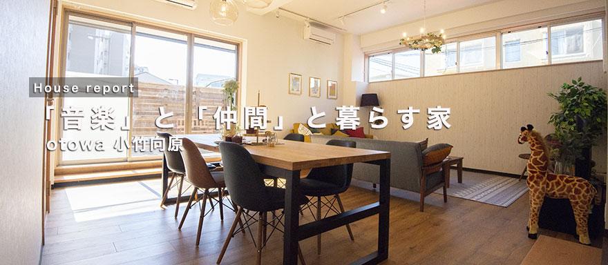 181012_topH_jp_flatshare_sinotsuka