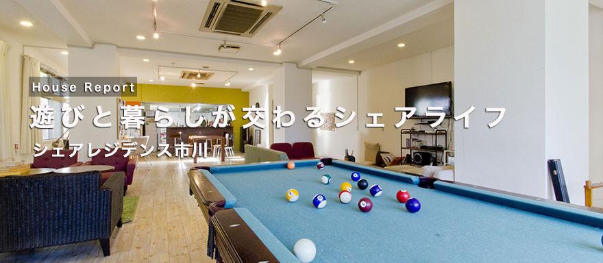 banner_shareresidenceichikawa_MA_jpn_2