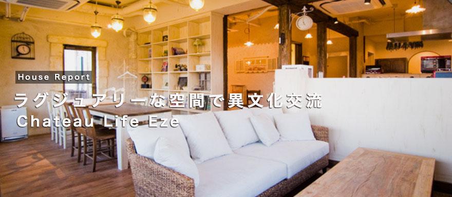 banner_Chateau-Life-Eze_topB_jpn