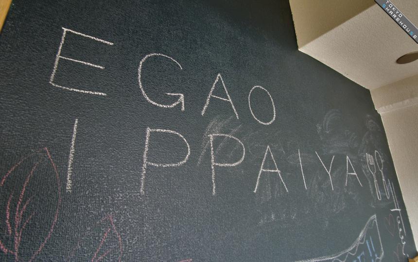 egao_com_c1