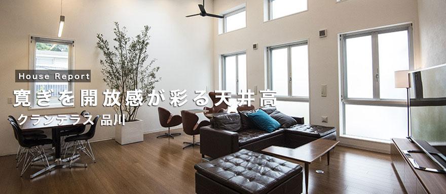 banner_cranterracesinagawa_b_jpn