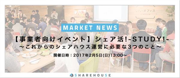 title_sharekatsu_study_2A