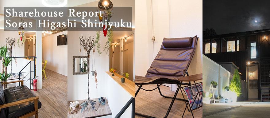 title_soras_higashi_shinjyuku_4A
