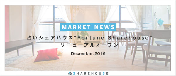 market_news_fortune_sharehouse