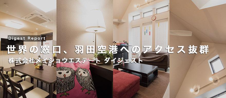 meisho_estate_digest_1A