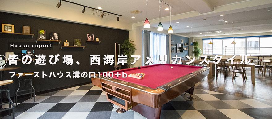 title_firsthouse_mizonokuchi_100_b_1A