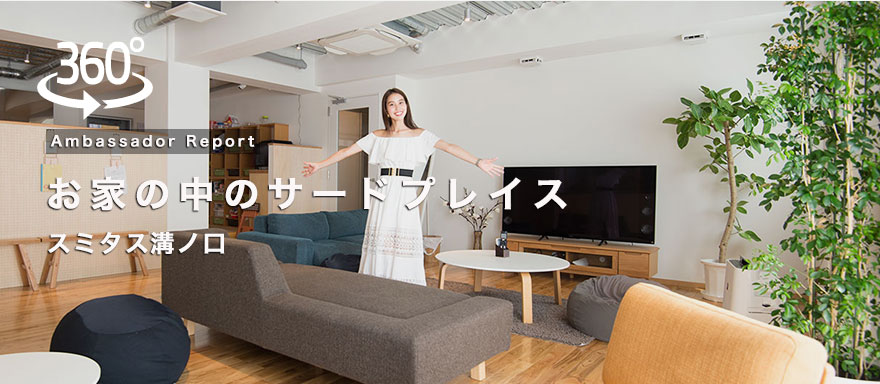 banner_ambassador_report_sumitas_topA_1_jpn