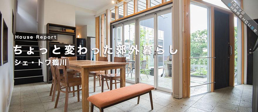 banner_turukawa_topA_jpn_1
