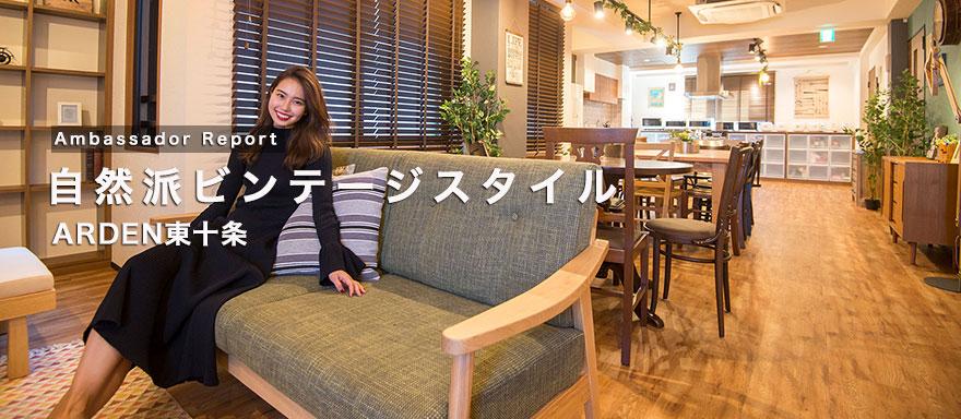 banner_ambassador_ardenhigashijyujyo_topA_jpn_2