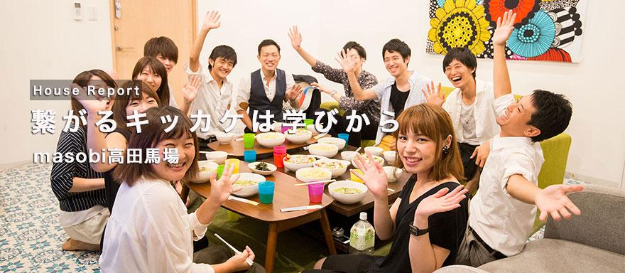 banner_masobi_topA_jpn_1