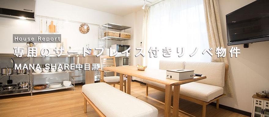 banner_manasharemeguro_topA_jpn_2