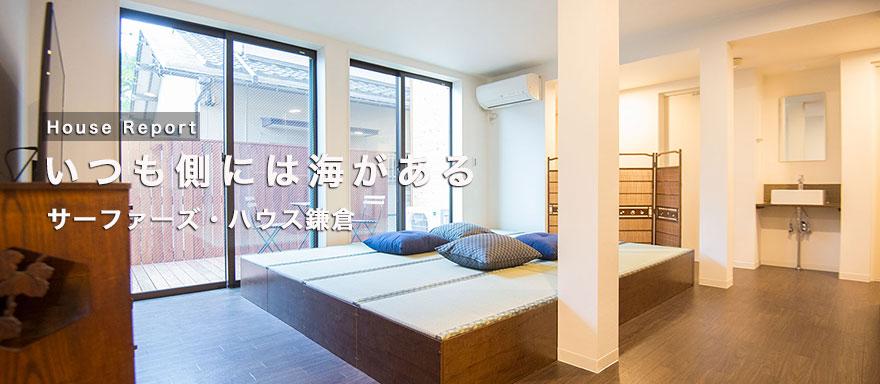 banner_safershousekamakura_topA_jpn_1