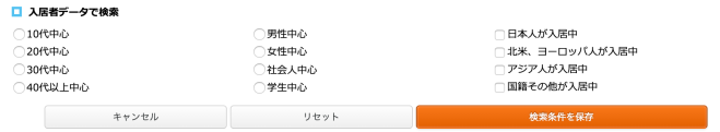 入居者データで検索_TokyoShareHouse
