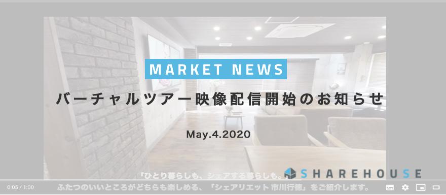 20200504_marketnews_top